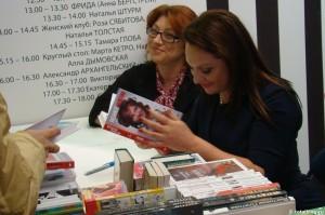 Выставка Книги России