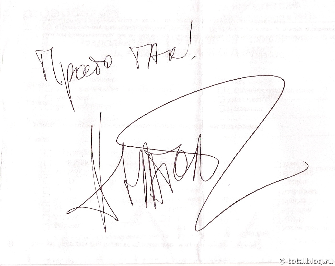 Автограф Александра Анатольевича