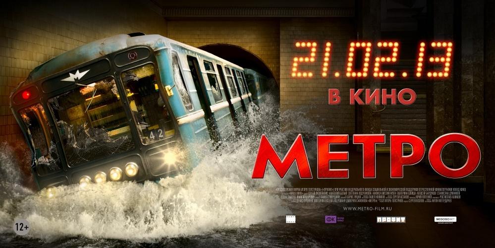 скачать игру метро 2013 через торрент